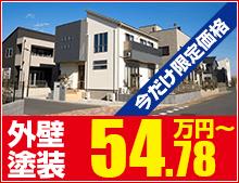 外壁塗装54.78万円~