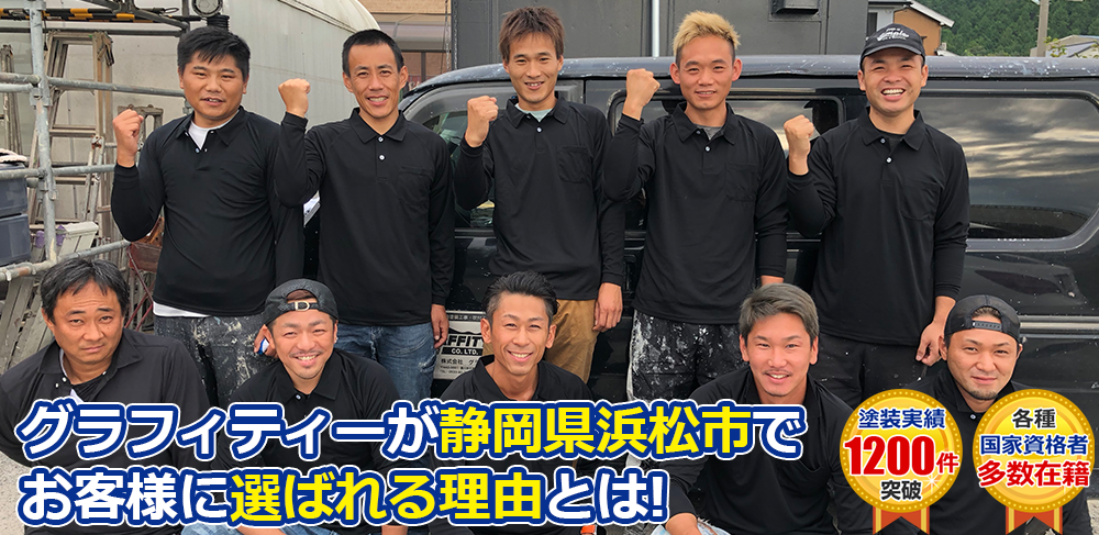 グラフィティーが静岡県浜松市でお客様に選ばれる理由とは!  各種国家資格者多数在籍