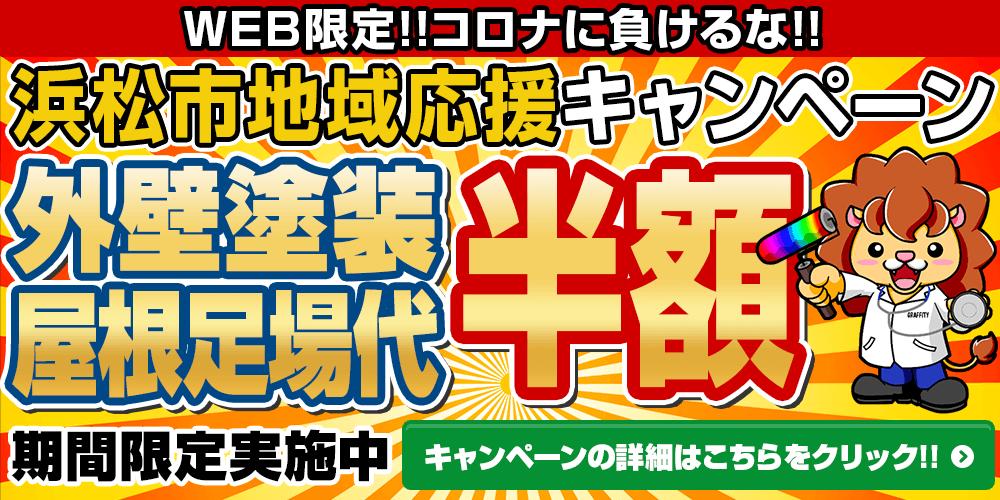 浜松コロナ