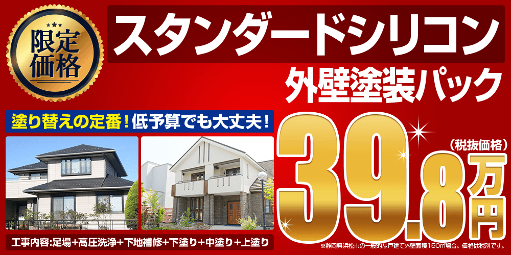 限定価格 外壁塗装 スタンダードシリコンパック39.8万円