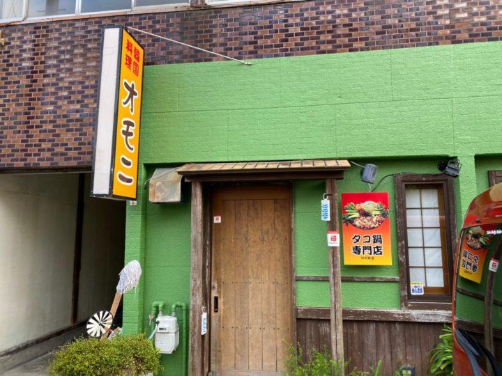 浜松市中区飲食店