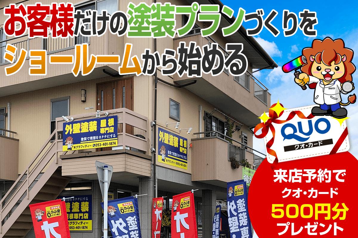 浜松市の外壁塗装専門ショールームから始めるお客様だけの塗装プランづくり 来店予約でクオ・カード500円分プレゼント